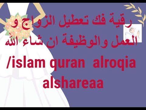 رقية فك تعطيل الزواج و العمل والوظيفة ان شاء الله Islam Quran Alroqia Alshareaa Youtube Quran Wholeness Islam Quran