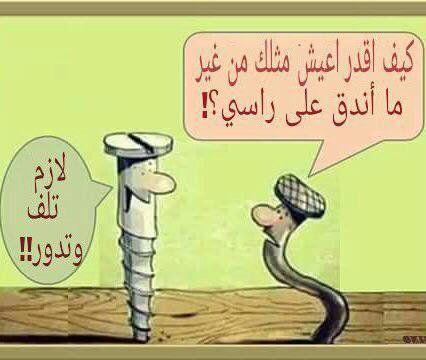 كاريكاتير اليوم - صفحة 5 Fa0f3d67c78c143fbffe8da78c735cf0