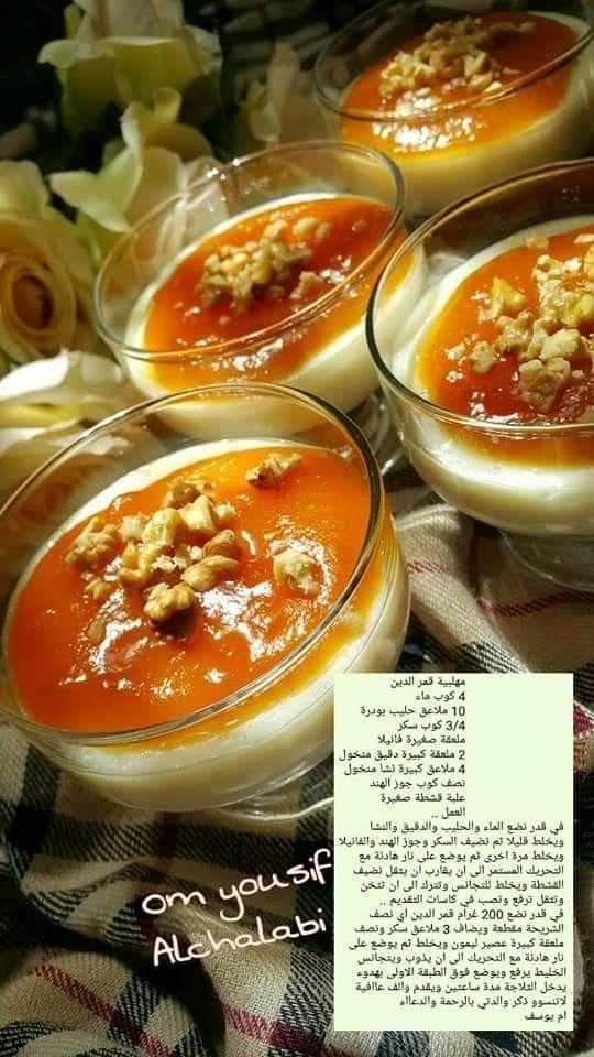 مهلبية قمر الدين Coffee Drink Recipes Cooking Recipes Food