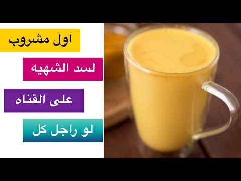أقوى مشروب لسد الشهيه وزيادة معدل الحرق بديل ابلكس ب5 جنيه فقط Youtube Cooking Recipes Desserts Tea Before Bed Cooking Recipes
