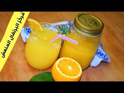 وداعا للمشروبات التجارية هذه وصفة اقتصادية ستغنيك عنها مركز عصير البرتقال بالمنزل تحضيرات رمضان Youtube Mason Jar Mug Mason Jars Glassware