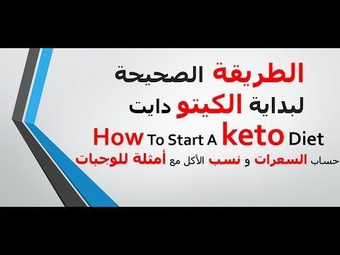 الطريقة الصحيحة لبداية الكيتو دايت كيفية حساب السعرات المطلوبة و النسب الصحيحة و الوجبات Youtube Start A Diet Diet Keto