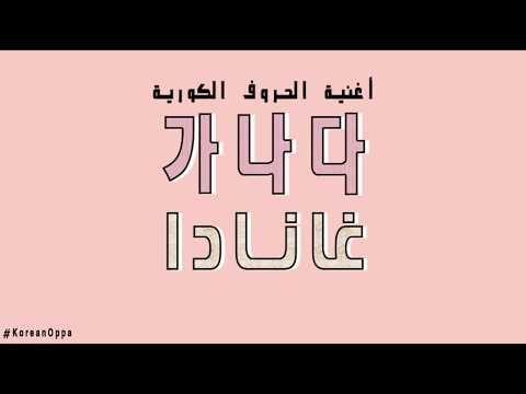 تعلم اللغة الكورية أفضل طريقة لتعلم القراءة و الكتابة باللغة الكورية اغنية غانادا 한글 Youtube Korean Words Korean Language Korean Language Learning