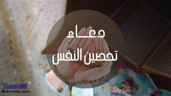 دعاء تحصين النفس قبل النوم ومن العين والحسد تعرف عليه الآن الله معنا Allahm3ana Food Desserts Cake