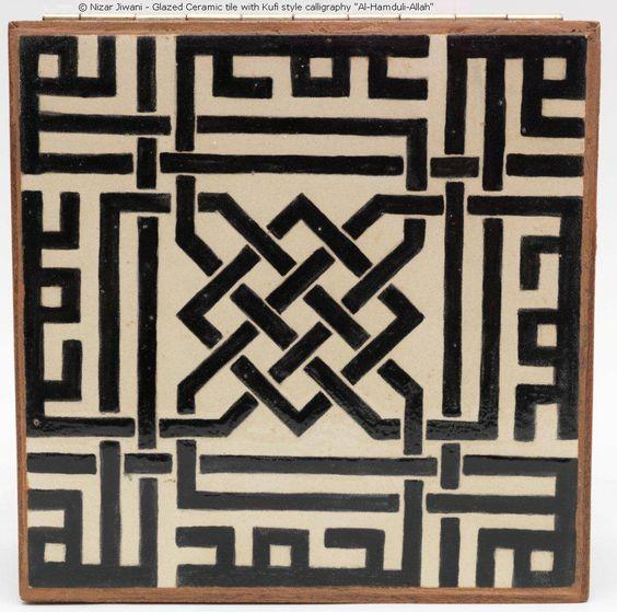 Glazed Ceramic Tile With Kufi Style Calligraphy Al