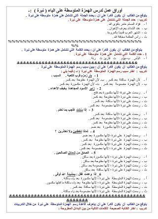 تدريبات على درس الهمزة على الياء Arabic Language Arabic Alphabet For Kids Learn Arabic Language