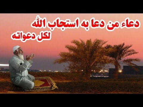 دعاء مستجاب اذا دعوت به يستجيب الله كل دعواتك فى الحال ان نشاء الله Youtube Islam Facts Islam Facts