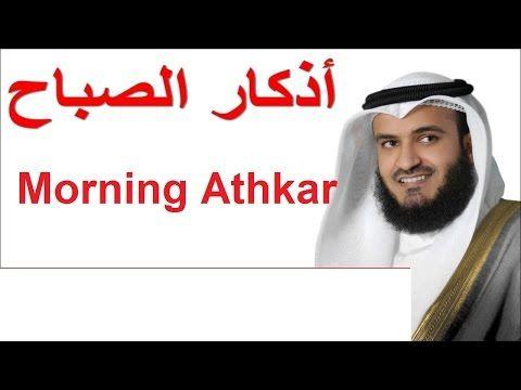 أذكار الصباح بصوت الشيخ العفاسي Morning Athkar Les Invocations Du Matin Youtube Person Youtube Sleep Eye Mask