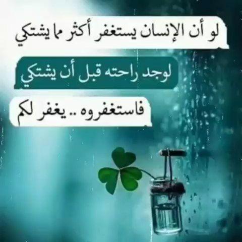 كنوز التراث الإسلامي On Instagram فقلت استغفروا ربكم انه كان غفارا Instagram Posts Instagram Islamic Pictures