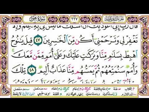 القرآن الكريم مقسم صفحات الشيخ حاتم فريد سورة هود صفحة 227 مكتوبة مصحف التجويد الملون Arabic Calligraphy