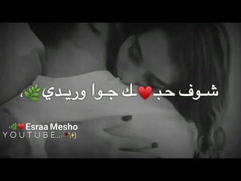 احلى مقاطع حب قصيره حالات رومانسية اغاني حب حالات واتس اب