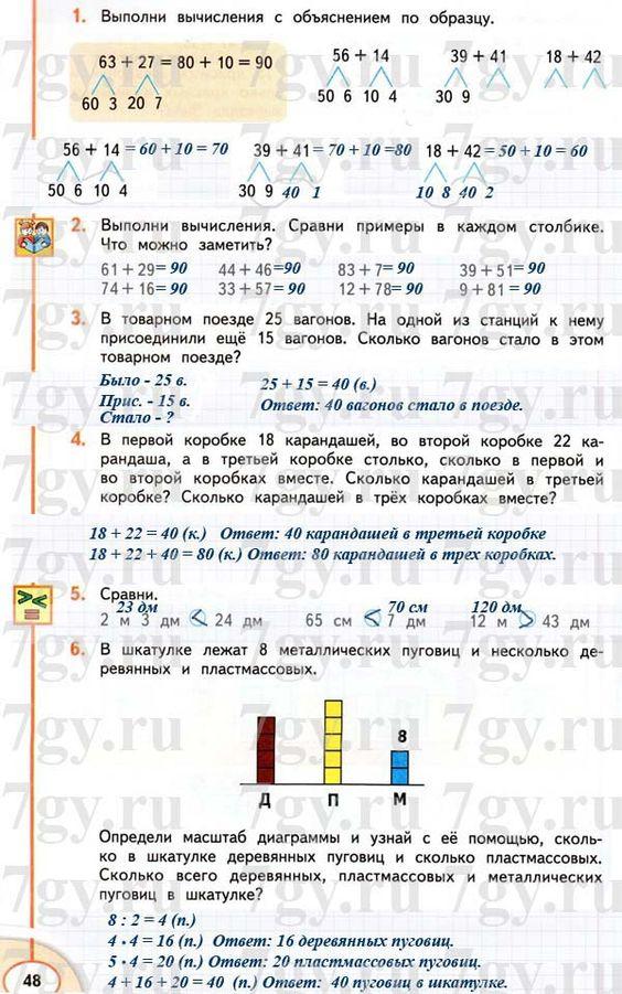 Решебник по сборнику самостоятельных и контрольных работ м.а.кубышева 5-6 класс