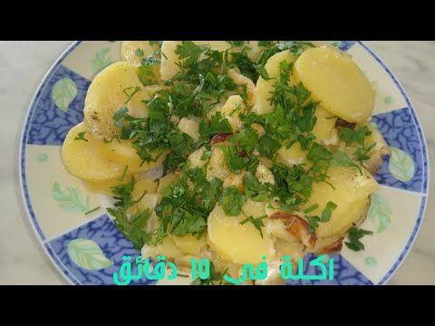 بدون بيض بدون لحم بدون دجاج حضري وجبة سريعة في 10 دقائق ةفقط فرحي بيها اولادك Youtube Food Chicken Meat