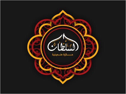 Al-Sultan-Sweets-arabic-calligraphy-logo-design-branding-identity-graphics-saudi-arabia-14