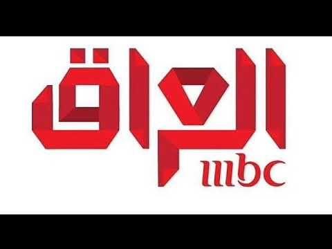 تردد قناة ام بي سي العراق Mbc Iraq الجديد علي القمر الصناعي نايل سات Youtube School Logos Arizona Logo Gaming Logos