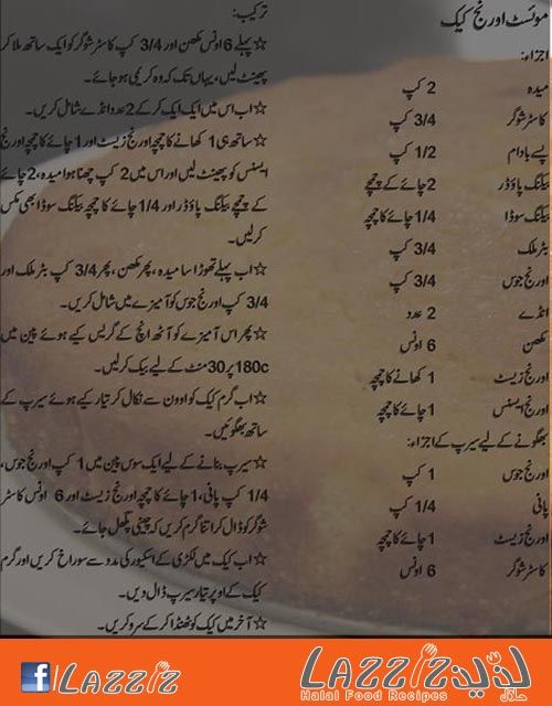 Recipe of orange cake in urdu