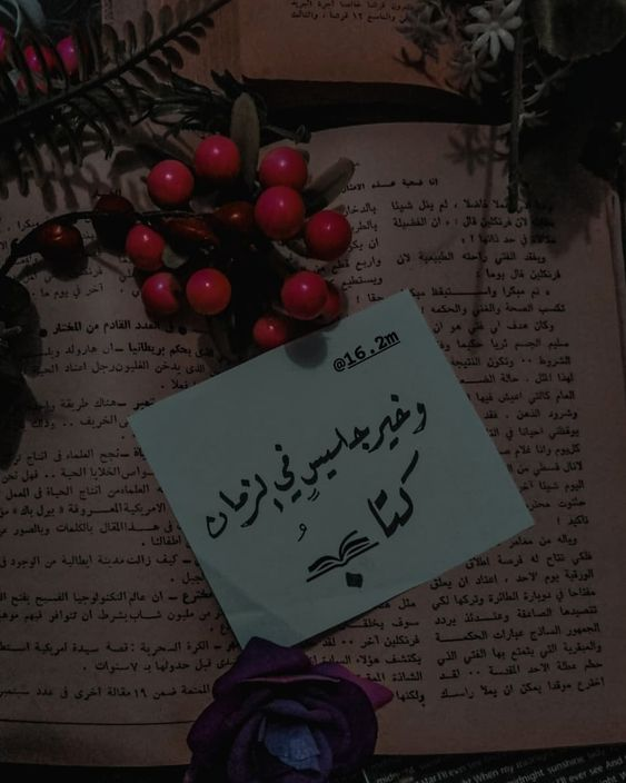 و خير جليس في الزمان كتاب Instagram Photo And Video Arabic Love Quotes
