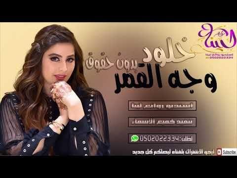شيلات 2018 خلود يا وجه الجمر شيله باسم خلود بدون حقوق مجانن Incoming Call Incoming Call Screenshot
