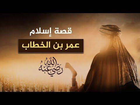 قصة إسلام الفاروق عمر بن الخطاب رضي الله عنه Youtube Movie Posters Movies Poster