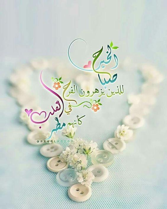 صباح الخير Beautiful Morning Messages Good Morning Wishes Good Morning Images