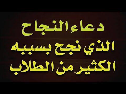 دعاء للأبناء بالنجاح فى الامتحانات باذن الله دعاء مستجاب Youtube Calligraphy Arabic Calligraphy Arabic