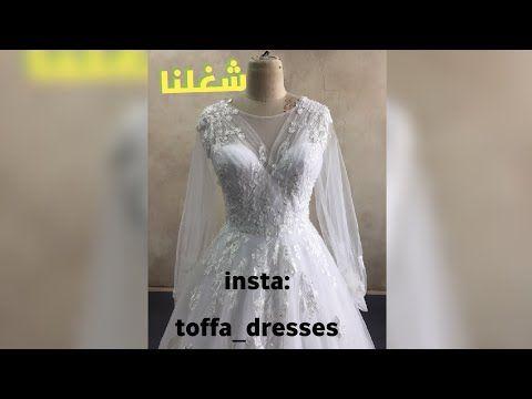 فستان زفاف مميز من تنفيذ متجرناvery Beautiful Wedding Dresses Youtube Dresses