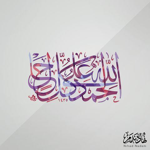 الحمد لله على كل حال خط عربي جميل