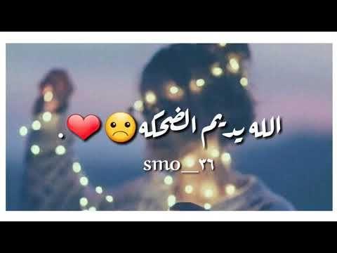 الله يديم الضحكة تصميمي مع الكلمات Youtube Romantic Songs Video Singing Videos Music Video Song