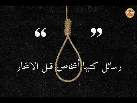 رسائل كتبها أشخاص قبل الانتحار إحذرى ايتها الأم Https Youtu Be Q7erjir7tu8 Arrow Necklace Jewelry Necklace