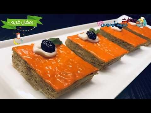المالفي الحار بدون عجينة من أشهر الاكلات الليبية الرمضانية لذيذة جدا وصفات رمضانية 2020 Youtube Food Desserts Cake