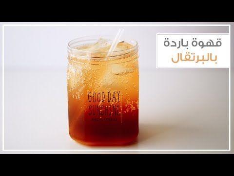 35084 قهوة باردة بالبرتقال Youtube Glassware Beer Beer Glasses