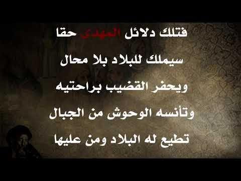 قصيدة قديمة تحكي عن المهدي عليه السلام Youtube Arabic Calligraphy Calligraphy