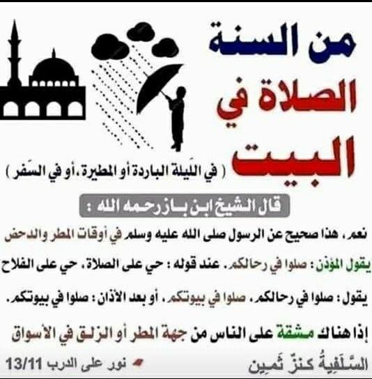 Pin By رياض بوخروبة أبو خديجة On Divers Bd منوعات فقهية Duaa Islam Islam Quran