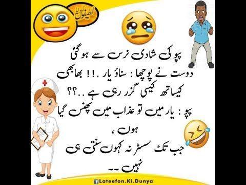 Jokes In Urdu Part 1 Funny Mom Jokes Some Funny Jokes Cute Jokes
