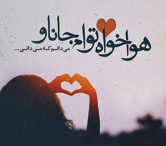 متن عاشقانه بلند احساسی Https Persianbax Ir P 85704 Text Pictures Text On Photo Persian Quotes