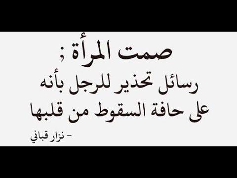 حكم ومواعظ وامثال رائعة جدا للعقول الراقيه فقط الجزء 33 Quotes Arabic Words Words