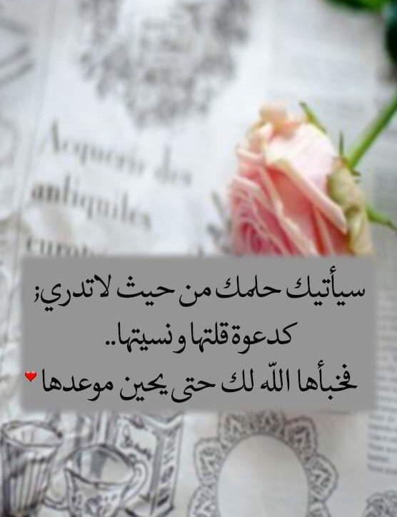 خواطر صباحية دينية Mood Quotes Islamic Quotes Arabic Quotes