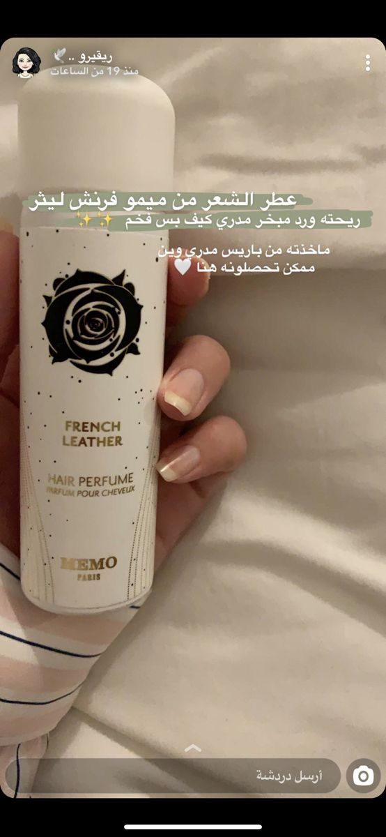 Pin By Hebdbjd On عطور In 2021 Lovely Perfume Hair Perfume Fragrance