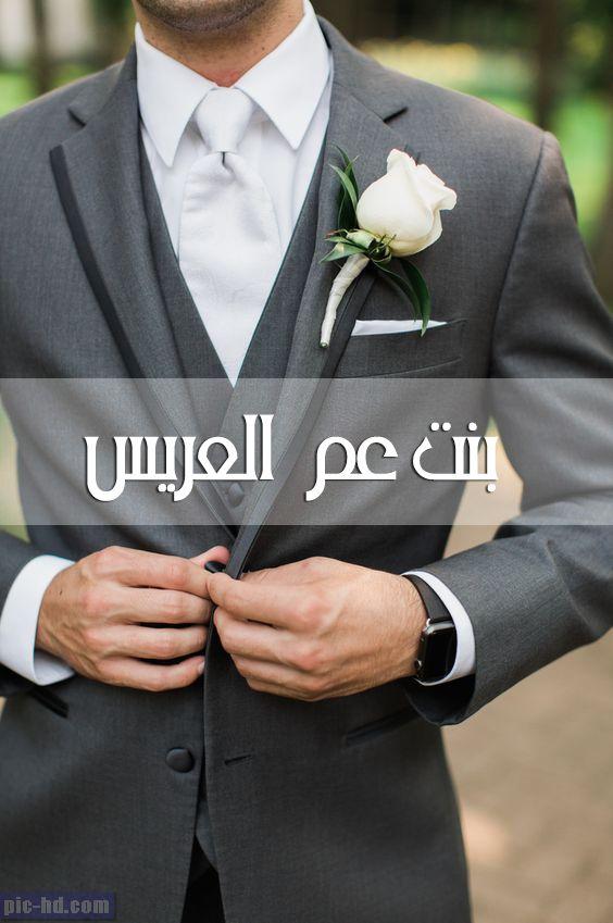 صور انا بنت عم العريس Wedding Suits Men Grey Wedding Suits Wedding Suits Men
