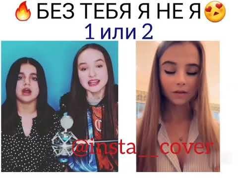 Jony Hammali Navai Bez Tebya Ya Ne Ya Kaver 1 Ili 2 Youtube Instagram Video Beze