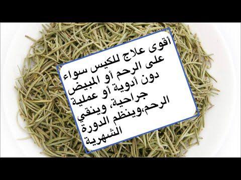 أقوى علاج للكيس سواء على الرحم أو المبيض دون أدوية أو عملية جراحية وينقي الرحم وينظم الدورة الشهرية Youtube How To Dry Basil Herbs Spices