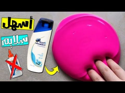 شاهد كيف تسوي سلايم مضبوط وخرآآفي بالشامبو و الملح بدون غراء او بوراكس أسهل طريقة لعمل السلايم Youtube Slime