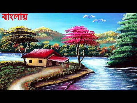 Nature Drawing And Painting Watercolor Painting Tutorial For Biggeners Youtube