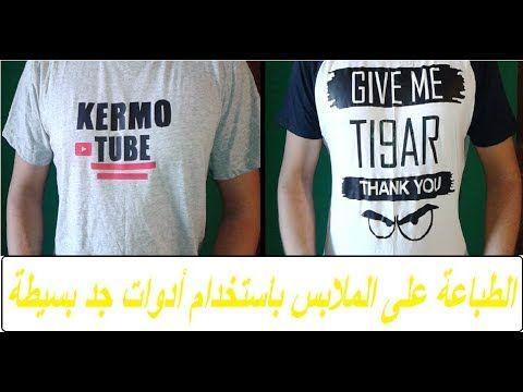 كيفيه الطباعة علي التيشيرت باستخدام الورق الحراري فيلكس سوفت Youtube T Shirts For Women Mens Tops Mens Tshirts