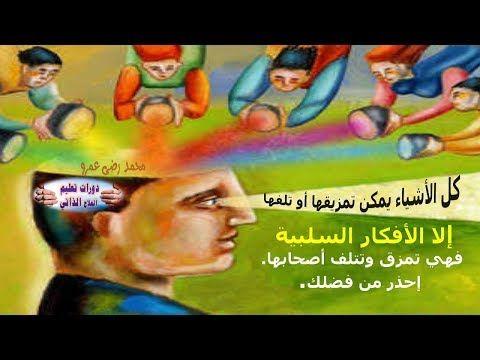 قناة العلاج الذاتي Youtube Pandora Screenshot Pandora
