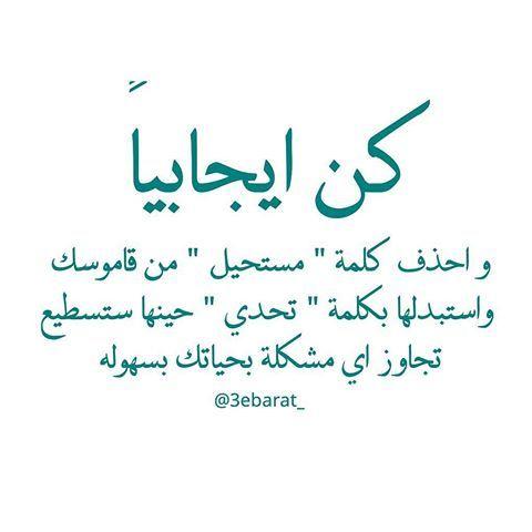 عبارات عن الامل عبارات التفاؤل والامل صور جميلة Arabic English Quotes English Quotes Arabic Quotes
