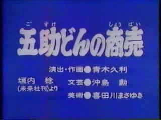 まんが日本昔ばなしデータベース 五助どんの商売