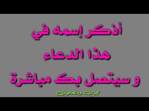 أقوى دعاء يهز قلب الحبيب و يملأ قلبه بالإشتياق لك مضمون من أول مرة Youtube Projects To Try Islam