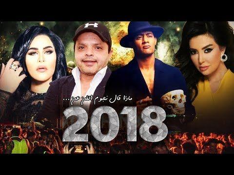 ماذا قال محمد رمضان مافيا ونجوم الفن عن 2018 Happy New Year Poster Movie Posters Incoming Call Screenshot