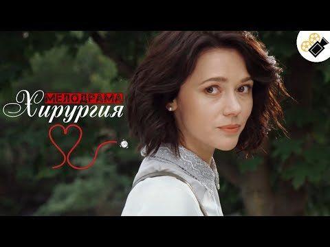 фильм покорил сердца хирургия территория любви все серии
